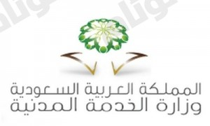 تدعو الخدمة المدنية (1249) مواطنة لاستكمال اجراءات ترشيحهن على الوظائف المشمولة بلائحة الوظائف الصحية