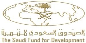وظائف شاغرة للرجال بالصندوق السعودي للتنمية