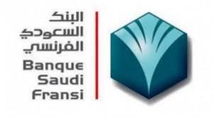 وظائف إدارية جديد بالبنك الفرنسي بمدينة الرياض