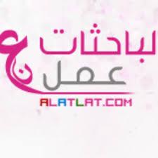وظائف نسائية بسمى بائعات مستحضرات تجميل بكل من الرياض وجدة والمنطقة الشرقية