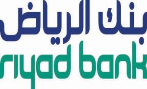فرص وظيفية شاغرة  للرجال بعدة مجالات في بنك الرياض
