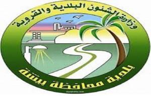 وظائف نسائية على بند الاجور في بلدية محافظة بيشة