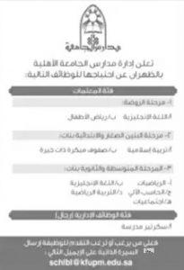 وظائف تعليمية شاغرة للجنسين بمدارس الجامعة الأهلية بالظهران