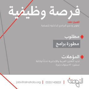 فرصة وظيفية بمسمى مطورة برامج بجمعية النهضة في الرياض