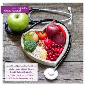 مطلوب أخصائية تغذية بمركز سلم دايت جدة