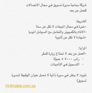 وظائف نسائية عن بعد بمسمى مديرة تسويق
