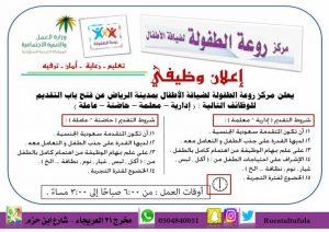يعلن مركز روعة الطفولة عن وظائف إدارية وتعليمية نسائية شاغرة الرياض
