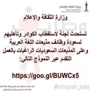 وزارة الإعلام تفتح باب القبول لسعودة وظائف قنواتها