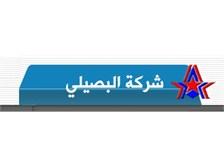 شركة البصيلي تعلن عن وظائف شاغرة للسعوديين