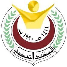 مستشفى الملك فيصل التخصصي يعلن  عن برنامج تدريب منتهي بالتوظيف للجنسين بتخصص إدارة المكاتب