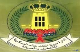 36 وظيفة شاغرة في مدينة الملك خالد للتشغيل والصيانة بحفر الباطن والتقديم بدأ أمس لمدة أسبوع