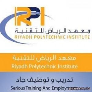 يمدد معهد الرياض للتقنية فترة القبول والتسجيل