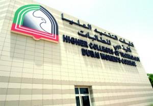 تمديد فترة التسجيل لدبلومات الكليات التقنية للبنات