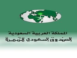 إعلان مواعيد اختبارات المسابقة الوظيفية للصندوق السعودي للتنمية