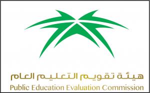 هيئة تقويم التعليم العام تعلن وظائف مراقبين ومراقبات شاغرة بدوام جزئي في عدد من مناطق المملكة