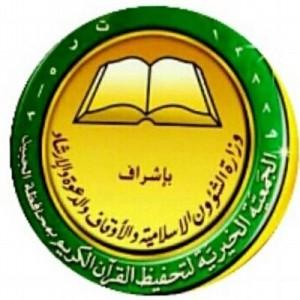 أول معهد لإعداد معلمات القرآن الكريم بالجبيل يعلن بدء التسجيل