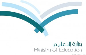 وظائف (حراس) على لائحة المستخدمين شاغره مدارس البنين والبنات للرجال بتعليم عفيف