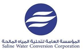 تعلن المؤسسة العامة لتحلية المياه المالحة عن استقبال طلبات الالتحاق بالدورة (47) للمشغلين والمساعدين الفنيين لخريجي الكليات التقنية والكليات الصناعية