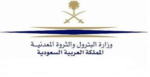 8وظائف للسعوديين من الجنسين بوزارة الطاقة والصناعة والثروة المعدنية