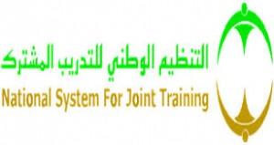 غدا انطلاق البرنامج التدريبي الذي ينفذه برنامج التنظيم الوطني للتدريب المشترك لحاملي شهادة الابتدائي ومافوق