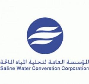 ( 31 ) وظيفة شاغرة هندسية وإدارية بالمؤسسة العامة لتحلية المياه