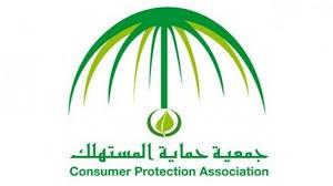 وظيفتي بمسمى(قانوني ومتخصص في مواقع التواصل) بجمعية حماية المستهلك