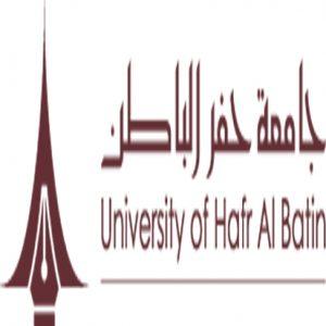 وظائف أكاديمية شاغرة للجنسين في عدة تخصصات بجامعة حفر الباطن