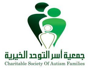 أعلنت جمعية ذوي اضطراب طيف التوحد الخيرية بجازان عن وظائف إدارية وتعليمية شاغرة للجنسين