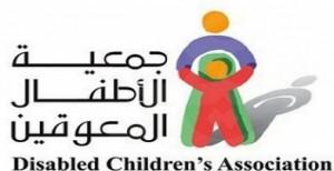 مركز جمعية الأطفال المعوقين بعسير لإطلاق الملتقى الخامس لتوظيف ذوي الاحتياجات الخاصة من الجنسين