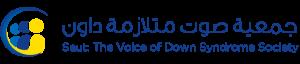 وظائف تعلمية وصحية لحملة البكالوريوس والدبلوم في بعض التخصصات للعمل في مدارس محمد بن نايف بن عبدالعزيز لمتلازمة داون