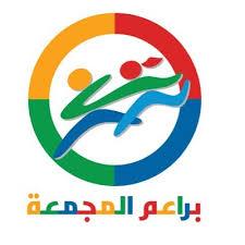 تعلن مدارس براعم المجمعة عن وظائف إدارية نسائية