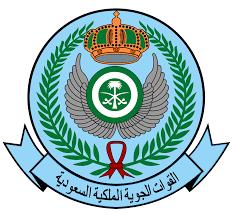 تعلن قوات الدفاع الجوي الملكي السعودي عن أسماء المقبولين نهائياً