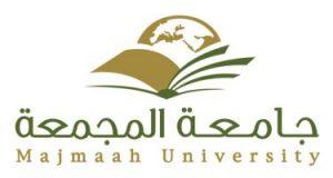 وظائف إدارية شاغرة بجامعة المجمعة