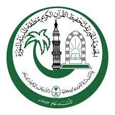 وظائف تعليمية شاغرة للجنسين بجمعية تحفيظ القرآن بالمدينة المنورة