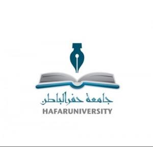 جامعة حفر الباطن فتح باب القبول والتسجيل