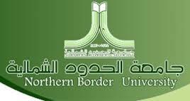 جامعة الحدود الشمالية تعلن عن موعد فتح باب القبول للطلاب والطالبات