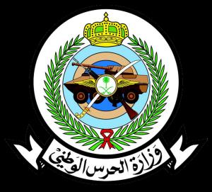 أعلن حرس الحدود فتح باب القبول ل وظيفة جندي أول بحري / بري والسبت آخر موعد للتقديم