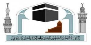 أعلنت وكالة الرئاسة العامة لشؤون المسجد الحرام والمسجد النبوي عن فتح تسجيل طلبات التوظيف الموسمي