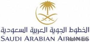 بدأ برنامج ( روّاد المستقبل ) بالخطوط السعودية استقبال طلبات التقديم لحملة البكالوريوس و الماجستير