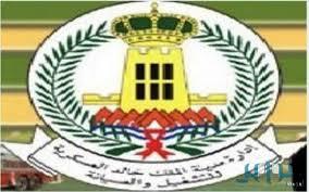 وظائف نسائية شاغرة بمدينة الملك خالد العسكرية للتشغيل والصيانة بحفر الباطن