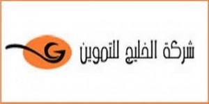 شركة الخليج للتموين تعلن وظائف شاغرة للجنسين بعدة مدن