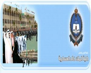 كلية الملك خالد العسكرية تفتح باب التسجيل لحملة الشهادة الجامعية
