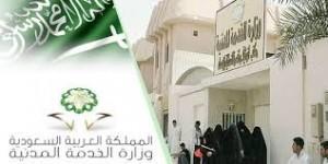 الخدمة المدنية تدعو (273) متقدمة على الوظائف الصحية لمطابقة بياناتهن النهائية