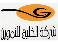 تعلن شركة الخليج للتموين عن وظائف شاغرة للجنسين (مستشفى الامير محمد بن عبدالعزيز )
