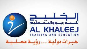 برنامج كوادر للتدريب المنتهي بالتوظيف بشركة الخليج للتدريب والتعليم