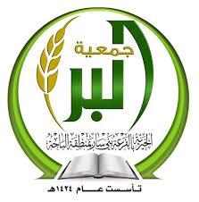 أعلنت جمعية البر الخيريه بالباحة عن وظائف نسائية بمسمى باحثة إجتماعية