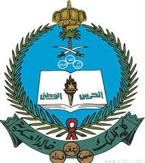 فتح باب التسجيل بكلية الملك خالد العسكرية لحملة الثانوية العامة والتقديم من 6 إلى 12 رمضان