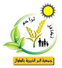 الجمعية الخيرية ب محافظة الطوال تعلن وظائف شاغرة للجنسين
