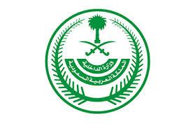 فتح باب القبول والتسجيل على رتبة (جندي أول ) للعمل في ديوان وزارة الداخلية