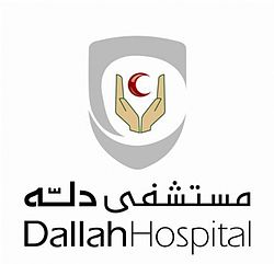 جديد وظائف مستشفى دلة الإدارية والصحية بالرياض
